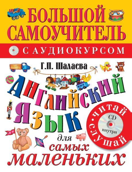 Английский язык для самых маленьких (+CD)