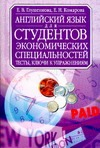 Английский язык для студентов экономических специальностей Глушенкова Е.В.
