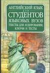 Английский язык для студентов языковых вузов Кочетова Л.А.
