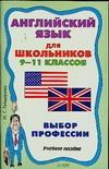Гейдарова И.Г. - Английский язык для школьников 9-11 классов. Выбор профессии обложка книги