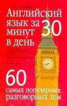 Английский язык за 30 минут в день