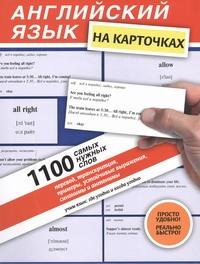 Кутумина О.А. - Английский язык на карточках. 1100 самых нужных слов обложка книги