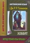 Толкин Д.Р.Р. - Английский язык с Джоном Р.Р. Толкиеном: Хоббит обложка книги