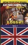 """Английский язык с Джоном Р.Р. Толкиеном: """"Хоббит"""". В 2 ч.Ч. 2 Толкин Д.Р.Р."""