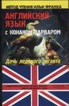 Говард Р. - Английский язык с Конаном-варваром: Дочь ледяного гиганта обложка книги