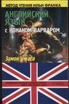 Говард Р. - Английский язык с Конаном-варваром: Замок ужаса обложка книги