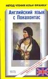 Английский язык с Покахонтас Дохерти Б.