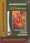Стивенсон Р.Л. - Английский язык с Р.Л.Стивенсоном. Остров сокровищ обложка книги