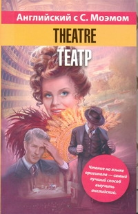 Моэм С. - Английский язык с С. Моэмом. Theatre = Театр обложка книги