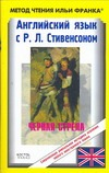 Стивенсон Р.Л. - Английский язык язык с Р.Л. Стивенсоном. Черная стрела обложка книги