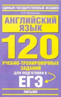 ЕГЭ Английский язык.  Письмо.120 учебно-тренировочных заданий для подготовки к ЕГЭ обложка книги
