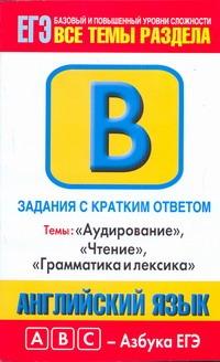 """ЕГЭ Английский язык.  Задания с кратким ответом В1-В16. """"Аудирование"""", """"Чтение"""", """"Гр Музланова Е.С."""