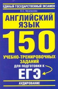 ЕГЭ Английский язык. Аудирование. 150 учебно-тренировочных заданий для подготовки обложка книги