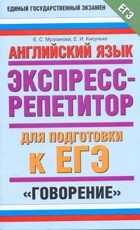 Музланова Е.С. - ЕГЭ Английский язык.Экспресс-репетитор для подготовки к ЕГЭ. Говорение обложка книги