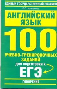 Музланова Е.С. - ЕГЭ Английский язык. Говорение. 100 учебно-тренировочных заданий для подготовки к обложка книги