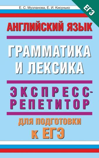 """ЕГЭ Английский язык. """"Грамматика и лексика"""" Кисунько Е.И.,Музланова Е.С."""