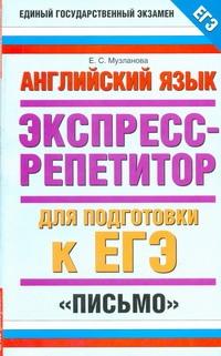 Музланова Е.С. - ЕГЭ Английский язык. Письмо обложка книги