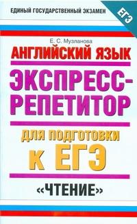"""ЕГЭ Английский язык. """"Чтение"""" Музланова Е.С."""