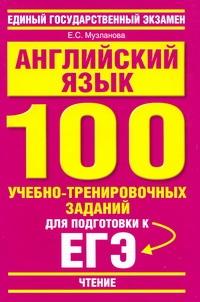 Музланова Е.С. - ЕГЭ Английский язык. Чтение. 100 учебно-тренировочных заданий для подготовки к ЕГЭ обложка книги