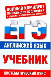 ЕГЭ Английский язык. 10 -11 классы . ЕГЭ учебник обложка книги