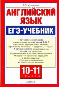 Музланова Е.С. - ЕГЭ Английский язык. 10 -11 классы . ЕГЭ учебник обложка книги