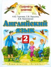 Горячева Н.Ю. - Английский язык. 2 класс обложка книги