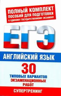 Музланова Е.С. - ЕГЭ Английский язык. 30 типовых вариантов экзаменационных работ для поготовки к ЕГЭ обложка книги
