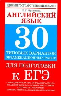ЕГЭ Английский язык. 30 типовых вариантов экзаменационных работ для поготовки к ЕГЭ обложка книги