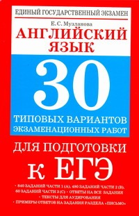 ЕГЭ Английский язык. 30 типовых вариантов экзаменационных работ для поготовки к ЕГЭ Музланова Е.С.