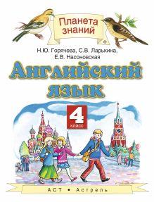 Горячева Н.Ю., Ларькина С.В. - Английский язык. 4 класс. Учебник обложка книги