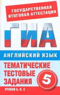 Молокоедова М.А. - ГИА Английский язык. 5 класс обложка книги