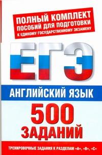 ЕГЭ Английский язык. 500 заданий обложка книги