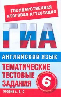 Молокоедова М.А. - ГИА Английский язык. 6 класс. Тематические тестовые задания для подготовки к ГИА обложка книги
