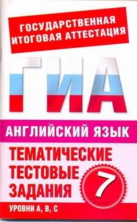ГИА Английский язык. 7 класс. Тематические тестовые задания для подготовки к ГИА Попова М.А.