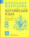 Английский язык. 8 класс обложка книги