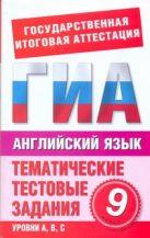 ГИА Английский язык. 9 класс. Тематические тестовые задания для подготовки к ГИА