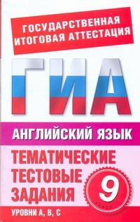 Попова М.А. - ГИА Английский язык. 9 класс. Тематические тестовые задания для подготовки к ГИА обложка книги