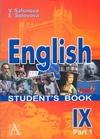 Английский язык. IX класс. В 2 ч. Ч. 1 обложка книги