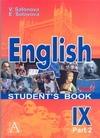 Английский язык. IX класс. В 2 ч. Ч. 2 обложка книги