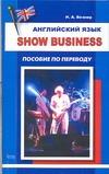 Везнер И.А. - Английский язык. Show Business' обложка книги