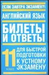 Газарян И.З. - Английский язык. Билеты и ответы. 11 класс обложка книги