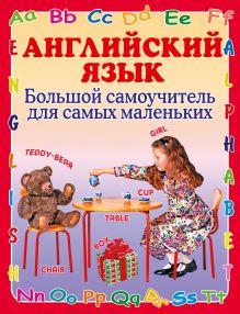 Английский язык. Большой самоучитель для самых маленьких обложка книги