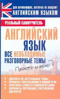 Матвеев С.А. - Английский язык. Все необходимые разговорные темы обложка книги