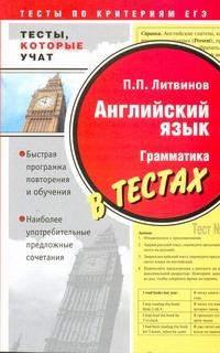 Английский язык. Грамматика в тестах Литвинов П. П.