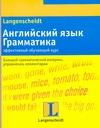 Браф С. - Английский язык. Грамматика. Эффективный обучающий курс обложка книги