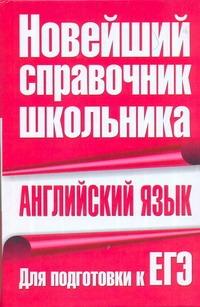 Шалаева Г.П. - Английский язык. Для подготовки к ЕГЭ обложка книги