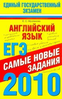 Английский язык. ЕГЭ-2010. Самые новые задания обложка книги