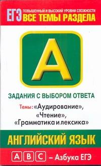 ЕГЭ Английский язык. Задания с выбором ответа. А1-А28. Аудирование, Чтение, Грамматика и лексика обложка книги