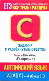 """ЕГЭ Английский язык. Задания с развернутым ответом С1-С4. """"Письмо"""", """"Говорение"""" Музланова Е.С."""