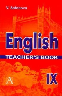 Сафонова В.В. - Английский язык. Книга для учителя обложка книги